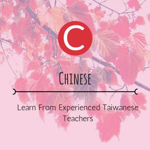 Learn from Experienced Taiwanese Teachers