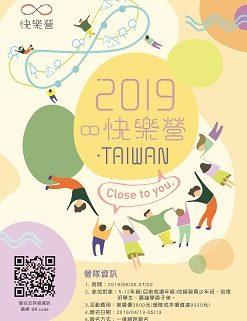 快樂營 – 福智臺中學苑