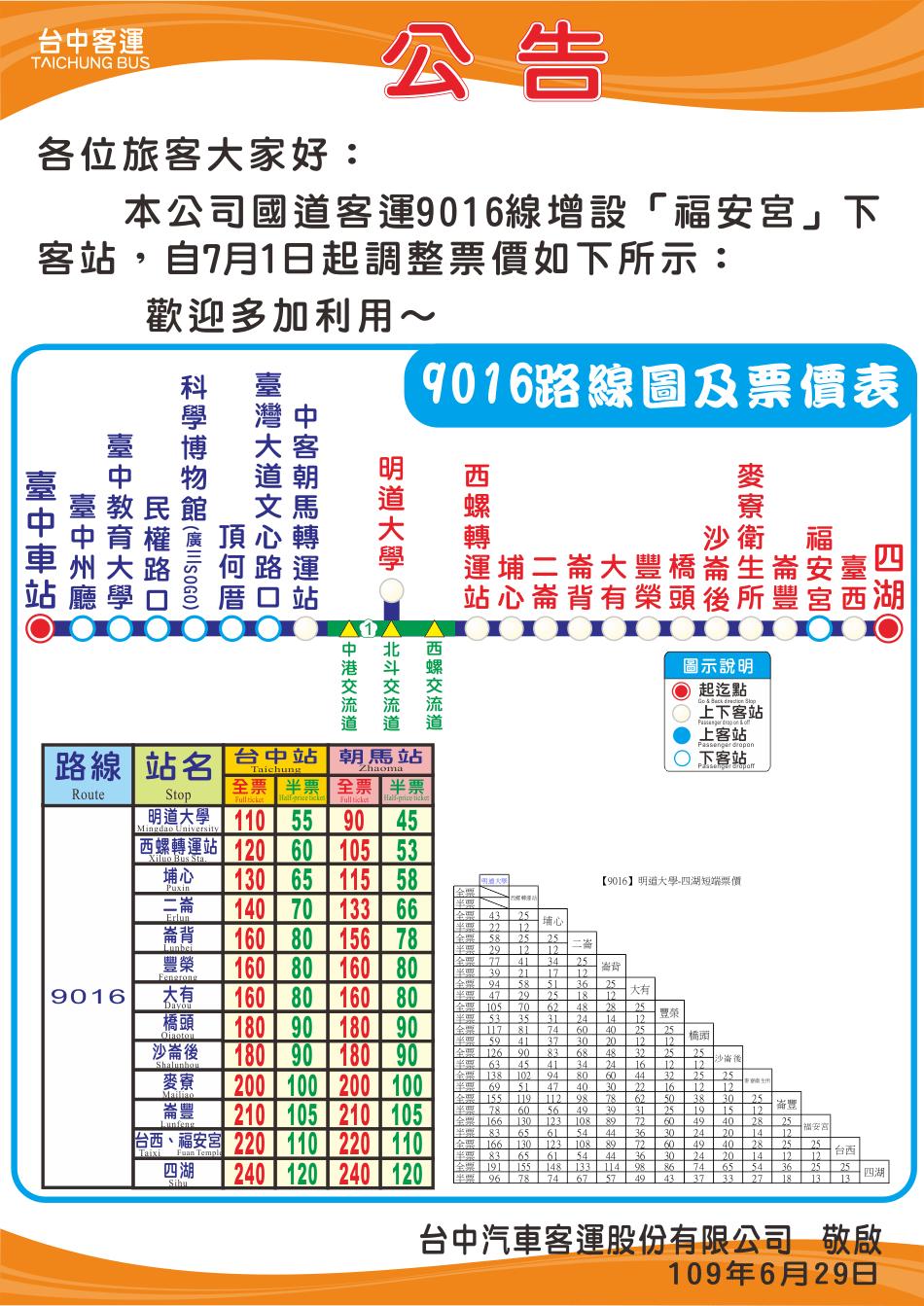 Taichung Bus 臺中客運 最新消息