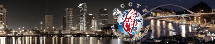 天柏灣台灣商會 | Taiwanese Chamber of Commerce of Tampa Bay Florida