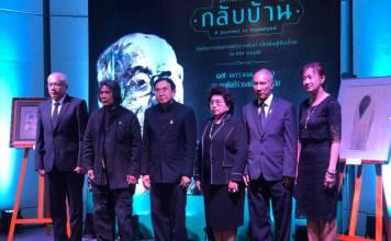 """""""กลับบ้าน"""" ศิลปะทางประวัติศาสตร์อันล้ำค่า กระตุ้นคนไทยรักงานศิลปะมากขึ้น"""