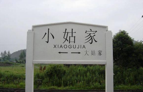 """ชาวเน็ตจีนกระหน่ำแชร์ """"ชื่อหมู่บ้าน"""" สุดฮา"""