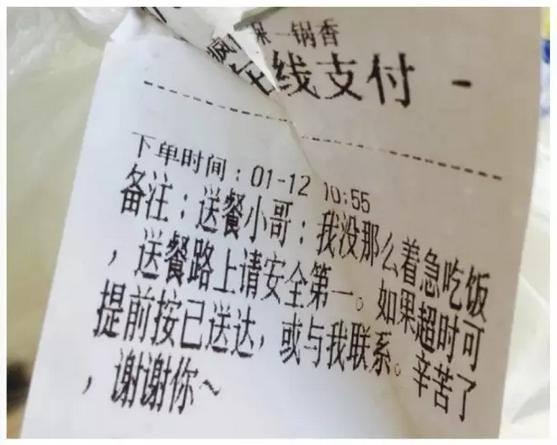 เศษกระดาษใบนี้ถูกแชร์และกดไลค์กว่าแสนครั้งในโซเชียลจีน!