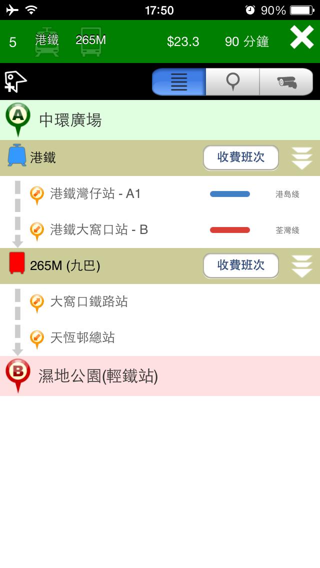 運輸署 - 香港乘車易