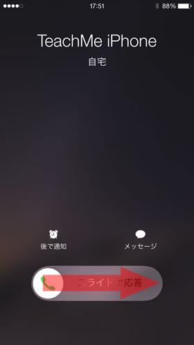 iPhone 電話のかけ方・受け方 - TeachMe iPhone
