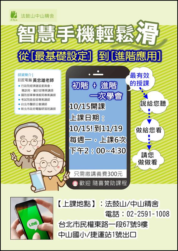 上課地點:中山精舍 - 授課老師:巨匠電腦 資深講師 /黃忠雄