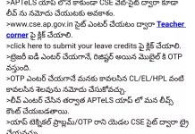 AP Teachers Apply for Online C.Ls now -Apply Leave in CSE website Guidelines
