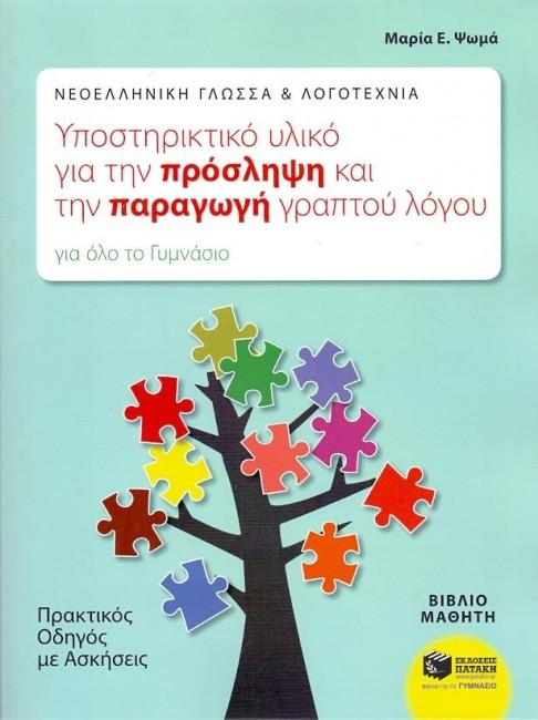 υποστηρικτικό υλικό για τη γλώσσα και τη λογοτεχνία