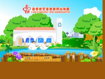 基督教宣道會錦綉幼稚園 C&MA Fairview Park Kindergarten - 開學啦!