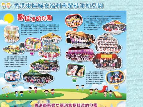 香港東區婦女福利會黎桂添幼兒園 WWC(ED)HK Lai Kwai Tim Day Nursery - 開學啦!