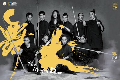 The martial dance POSTER