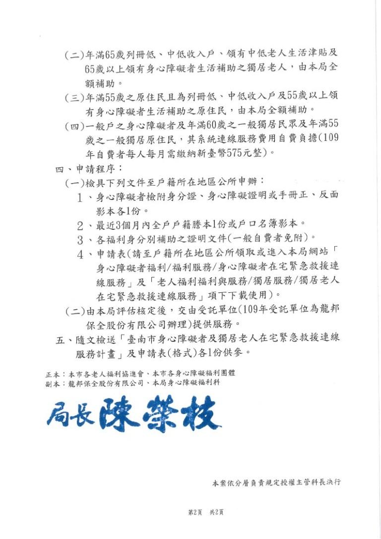 [轉知]台南市政府社會局「在宅緊急救援連線服務」