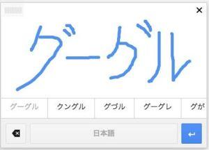 Escritura manual de Google.