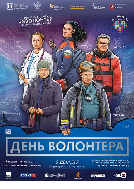 Poster-REG-Vday-5dec-2