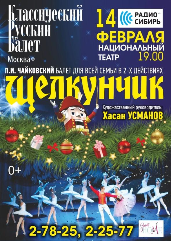 Щелкунчик ГОРНО-АЛТАЙСК -А3