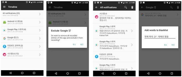 Recover Notifications Deleted From Android6