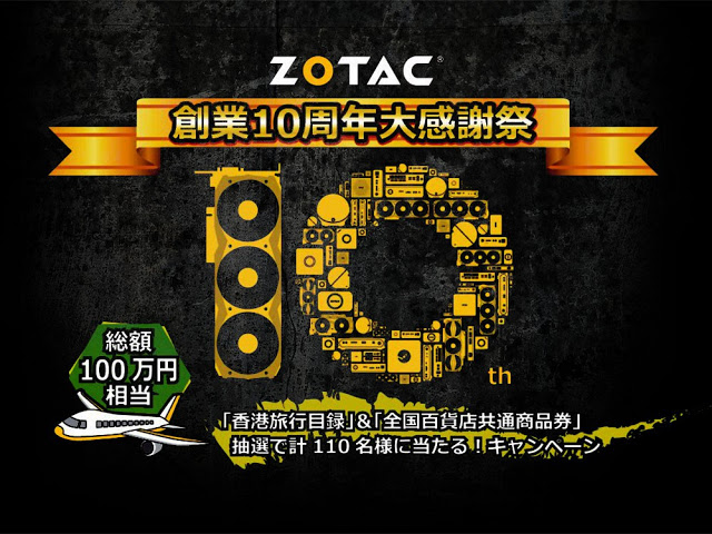 ZOTAC Releases 10 Years Anniversary Special Edition GTX 1080, Magnus EN1080, Sonix SSD and VR GO Backpack 11