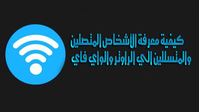كيف تعرف الاجهزة المتصلة بشبكة الواى فاي والراوتر Wifi Network لديك