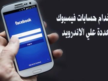 كيفية استخدام حسابات فيسبوك متعددة على الاندرويد