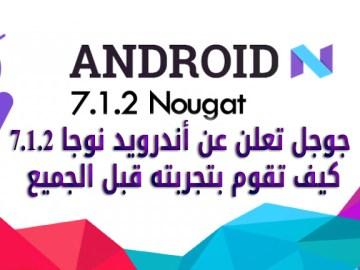جوجل تعلن عن أندرويد نوجا 7.1.2 Nougat كيف تقوم بتجربته قبل الجميع