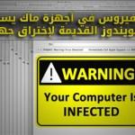 تحذير فيروس في أجهزة ماك يستخدم خدع الويندوز القديمة لإختراق جهازك