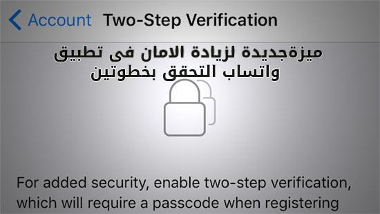 تعرف على ميزة الأمان الجديدة فى تطبيق واتساب ( التحقق من خطوتين ) وكيفية تفعيلها