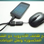 كيفية فتح هاتف الاندرويد ذو الشاشة المكسورة او المتصدعة (ثلاث طرق)