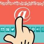 كيفية الحصول علي بريد إلكتروني إيميل مؤقت مجاناً بدون تسجيل وفي ثواني