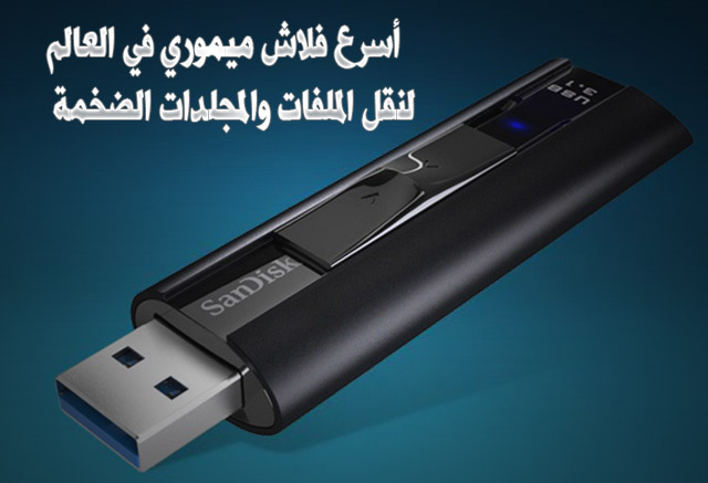 تعرف على أسرع فلاشة USB فى العالم ( تنقل 4 جيجا بايت من الملفات فى 15 ثانية )