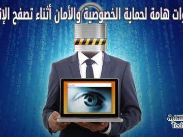 5 أدوات هامة لحماية الخصوصية والأمان أثناء تصفح الإنترنت