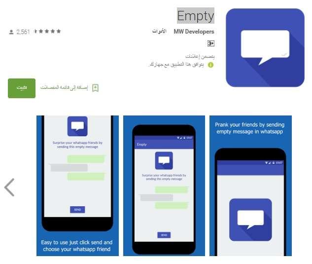 كيفية إرسال رسالة فارغة في واتساب
