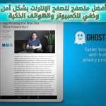 أفضل متصفح لتصفح الإنترنت بشكل آمن وخفي ومنع المواقع من تعقبك Ghostery