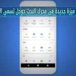 جوجل يضيف ميزة جديدة في محرك البحث جوجل تسمي الإختصارات
