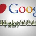 10 مواقع وخدمات هامة مقدمة من جوجل يجب عليك التعرف عليها