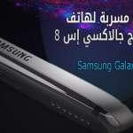 صورة مسربة لهاتف سامسونج جالاكسي إس Samsung Galaxy S8 المنتظر