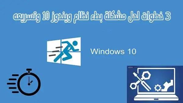 3 خطوات لحل مشكلة بطء نظام ويندوز 10 وتسريعه