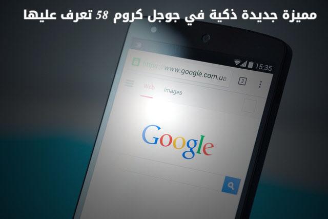 مميزات جديدة رائعة بإصدار جوجل كروم 58 فى هواتف الاندرويد تعرف عليها