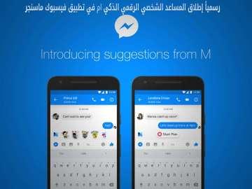 """فيس بوك يضيف المساعد الشخصي الرقمي """"M"""" في تطبيق ماسنجر رسمياً"""