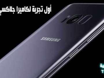 اول تجربة لكاميرا جالاكسي اس S8 مقابل S7 , iPhone7 , LG G6