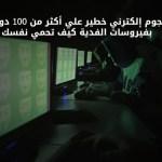 هجوم إلكتروني خطير يضرب اكثر من 100 دولة بفيروسات الفدية كيف تحمي نفسك