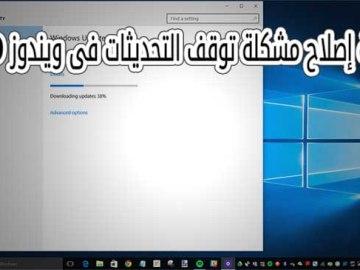إصلاح مشكلة توقف التحديثات فى ويندوز 10
