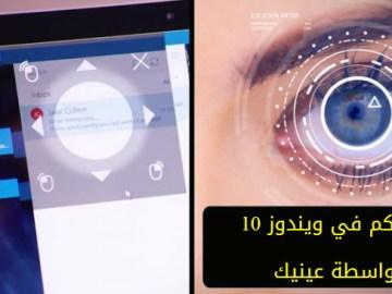 قريبا سوف تكون قادر على التحكم في ويندوز 10 بواسطة عينيك