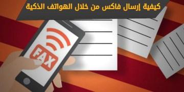 كيفية إرسال فاكس Fax من خلال الهواتف الذكية الاندرويد والايفون