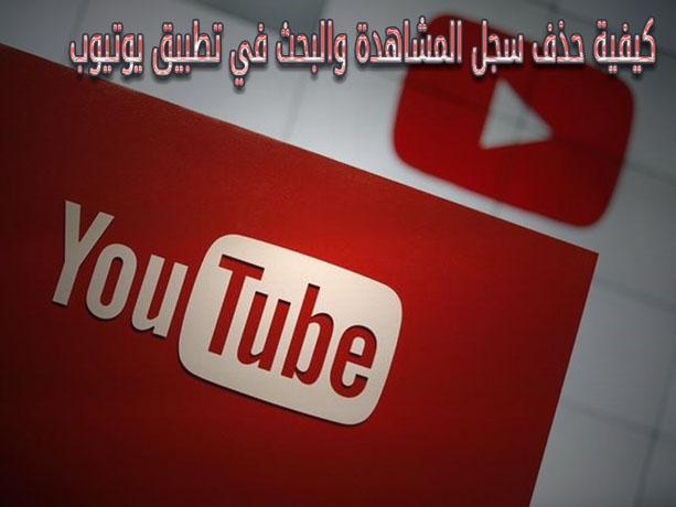 كيفية حذف سجل المشاهدة في يوتيوب على أندرويد و iOS