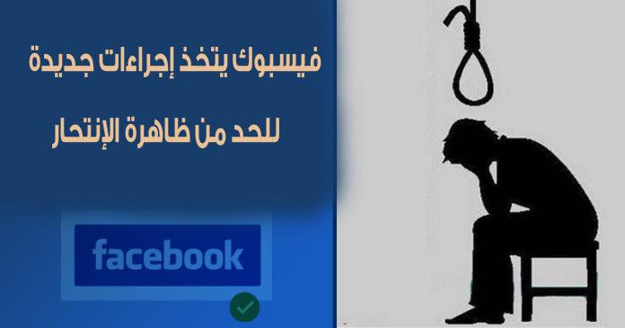 الفيسبوك يتخذ تدابير جديدة للسلامة ضد تحديات الانتحار على الانترنت