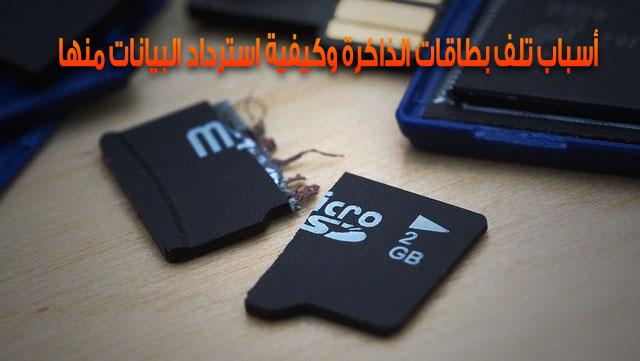 أسباب تلف بطاقات الذاكرة SD Card وكيفية استرداد البيانات منها