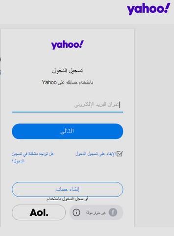 كيف تحذف حسابك على ياهو Yahoo نهائياً ؟