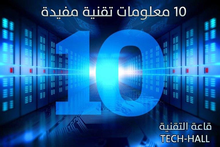 10 معلومات تقنية مفيدة (مقتطفات تقنية الجزء الأول)