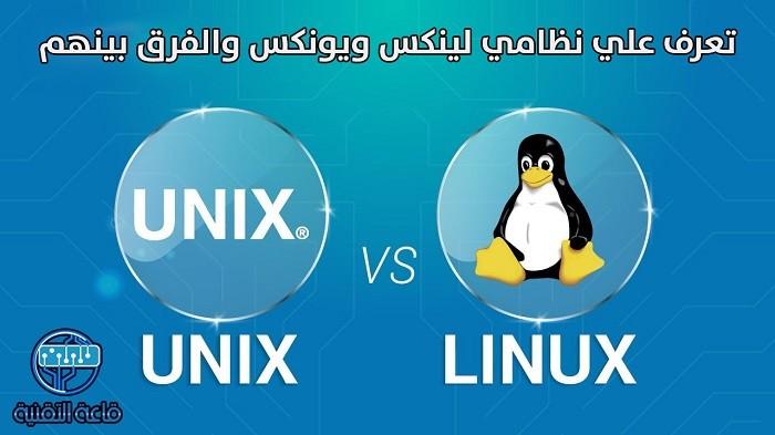 تعرف علي نظامي لينكس ويونكس والفرق بينهم