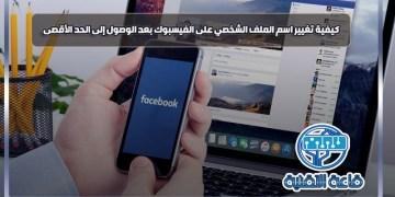 كيفية تغيير اسم ملفك الشخصي على فيسبوك بعد الوصول إلى الحد الأقصى